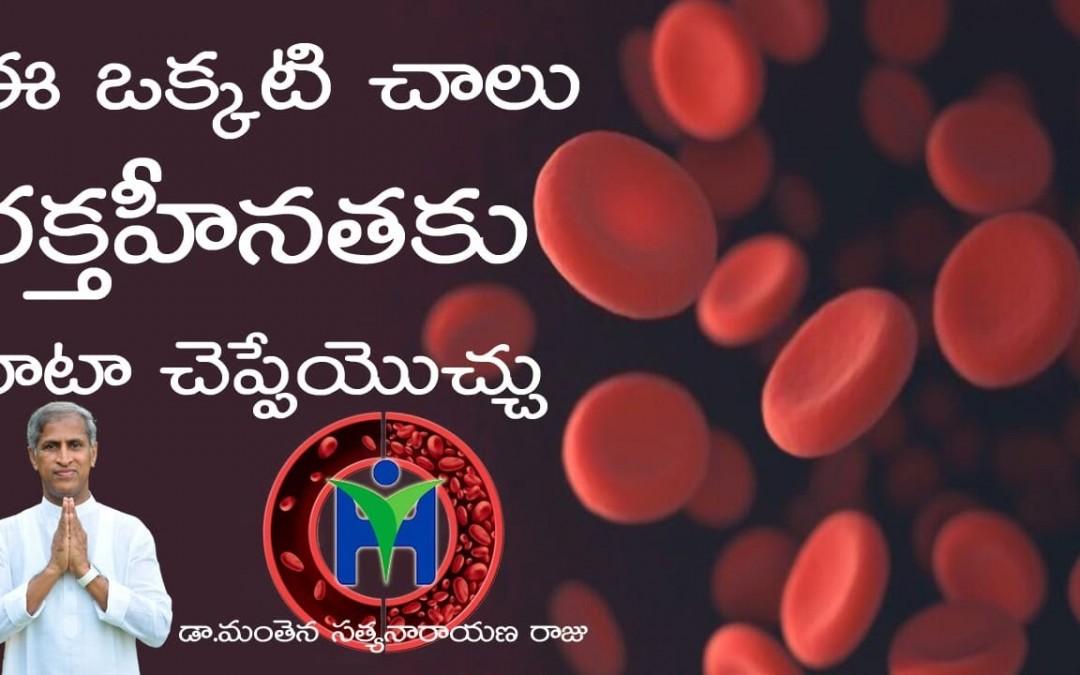 Causes of Anemia | Iron Rich Foods | Improve Hemoglobin | Flax Seeds | Manthena Satyanarayana Raju
