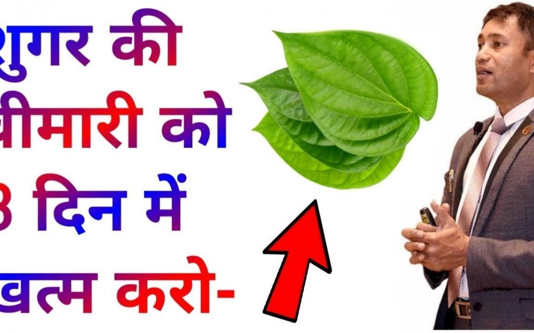 Diabetes cure permanently   Dr Biswaroop Roy Chowdhury   how to control high sugar, dip diet