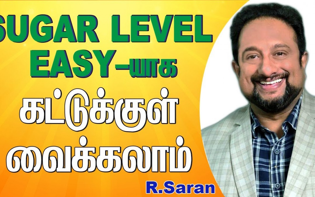 #Diabetics #sugarlevel can be easily controlled | R.Saran | Daisy Hospitals