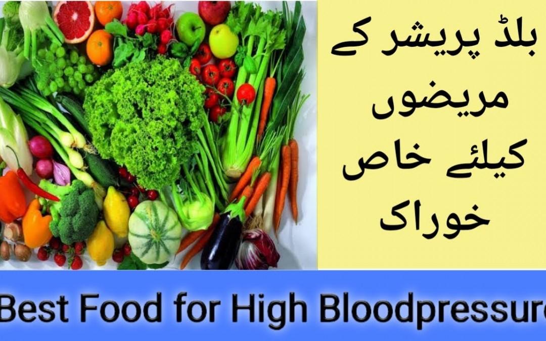Foods for High Blood Pressure in HindiUrdu   BEST FOODS   