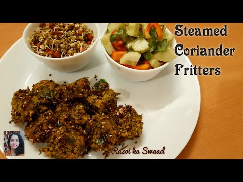 Healthy breakfast recipe for diabetes and thyroid| Steamed Coriander fritters