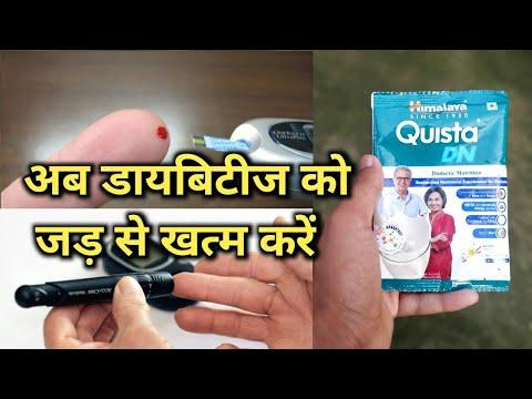 Himalaya Quista dn diabetic nutrition   Himalaya Quista dn benifits in hindi   Medicare