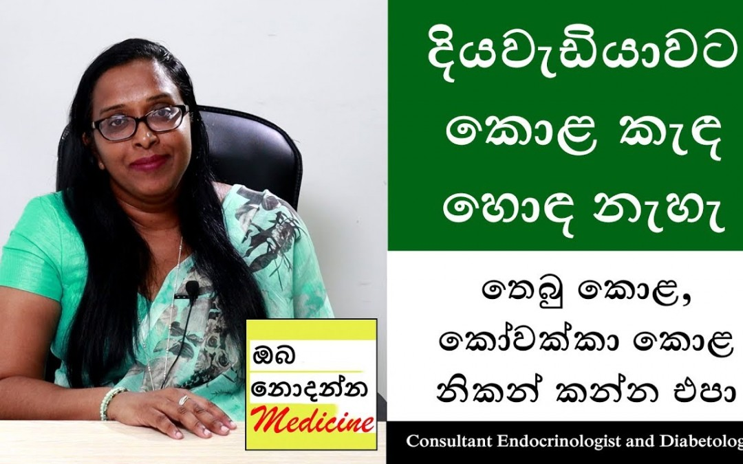 Is there a diabetic meal?   Sinhala Medical Channel   Oba Nodanna Medicine