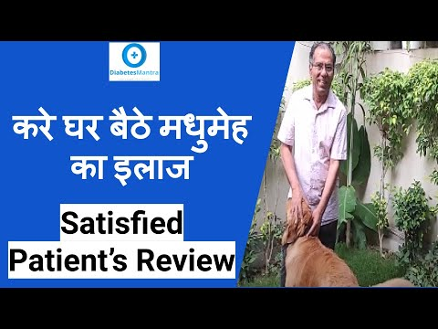 Patient's Review   Best Way To Get Rid Of Diabetes   Diabetes Mantra