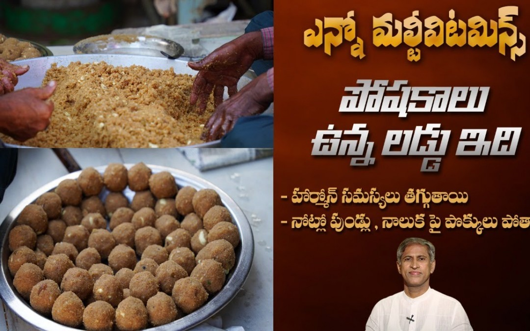 Rich Vitamin Laddu | Reduce Stress | Nutritious Diet to Cure Tongue Bumps |Dr.Manthena's Health Tips