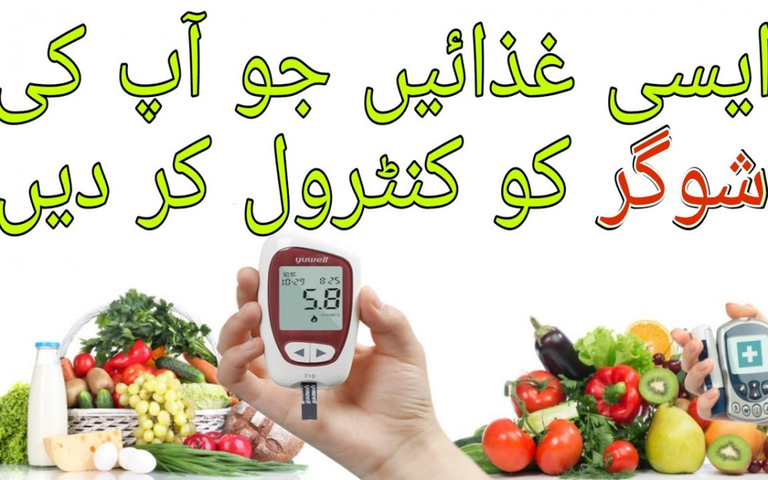 Sugar k mareez kya khayein – Diet for diabetic patients (Urdu/Hindi) Phoul Tv