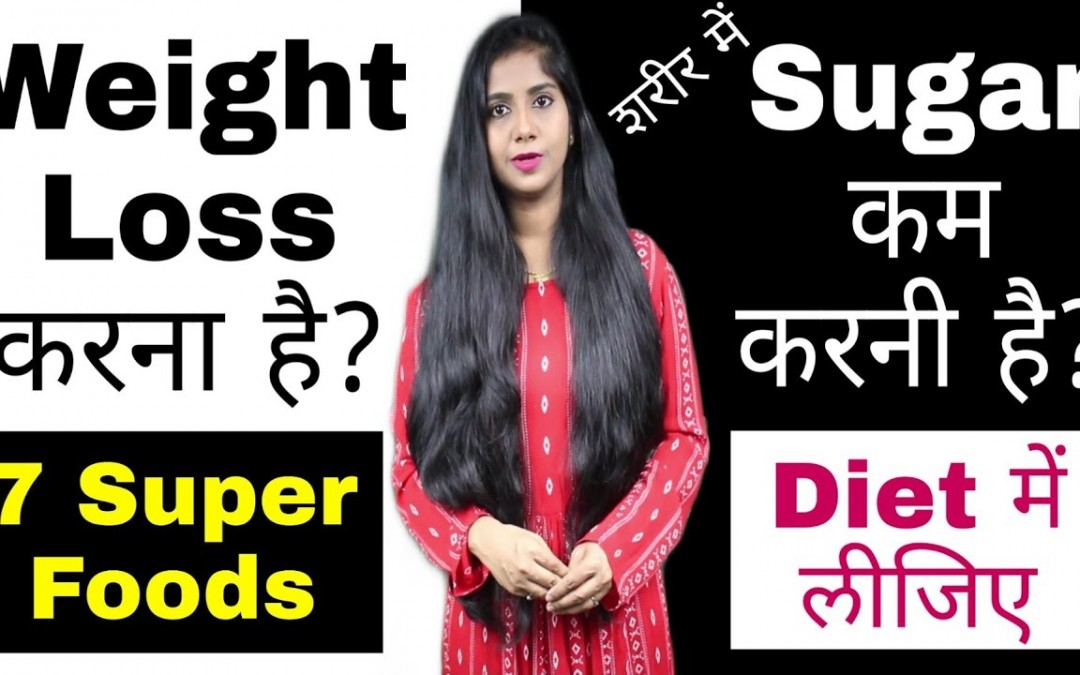 Weight Loss & Sugar Control Super foods | Weight Loss Drinks in Hindi