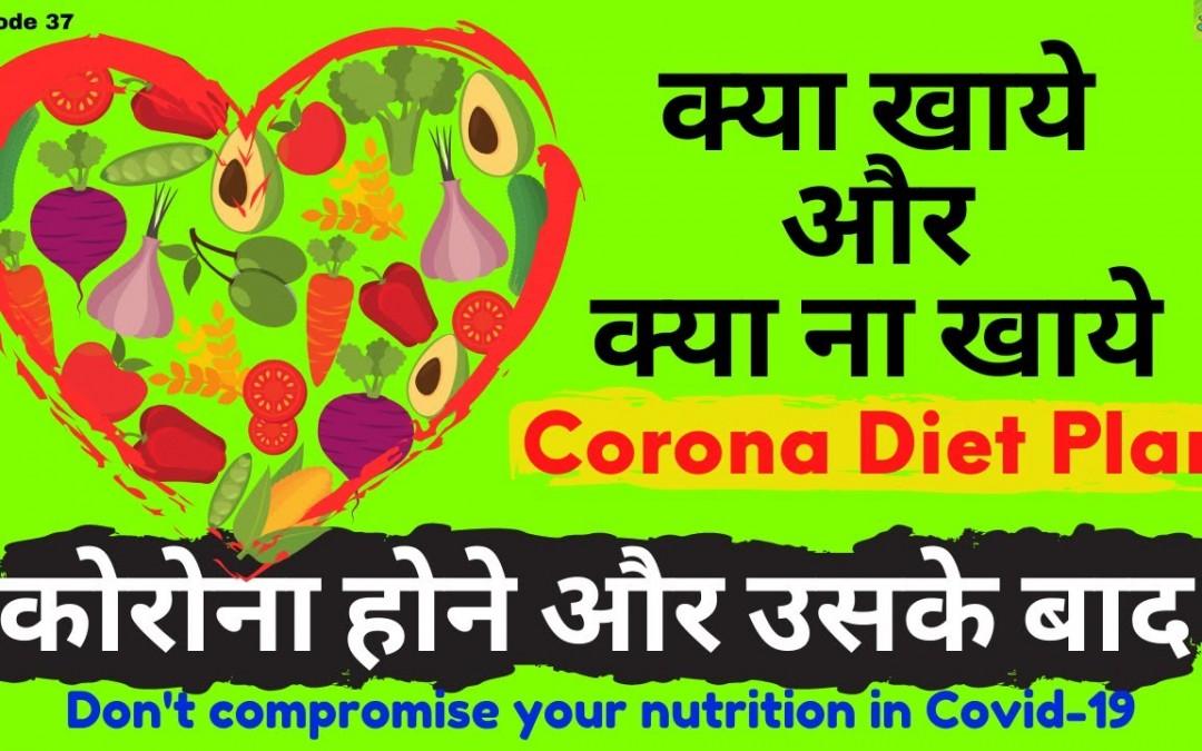 What can we eat and can't eat in Corona? #CoronaDietPlan How can we boost immunity in Corona / COVID