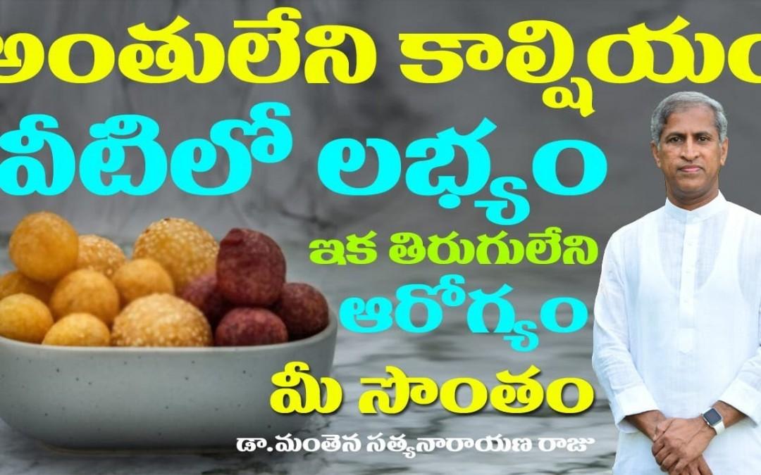 Calcium Rich Food | Improve Vitamin D | Leafy Vegetables | Sesame Seeds |Manthena Satyanarayana Raju