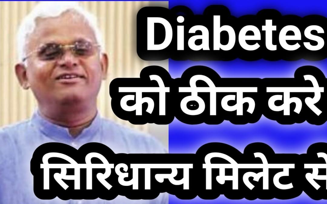 Health Benefits of Millets in Diabetes millet diet  ,  dr khadar diet diabetes 