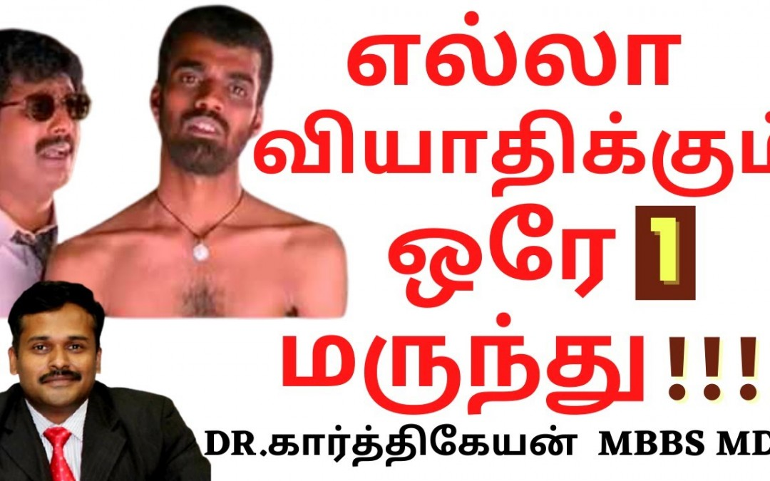 secret of health | food and exercise series | Dr Karthikeyan tamil