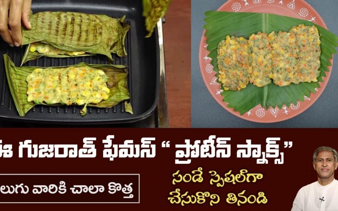 Veg Panki | Special Starter of Gujarat | Tasty and Low Calorie Snack | Dr. Manthena's Kitchen